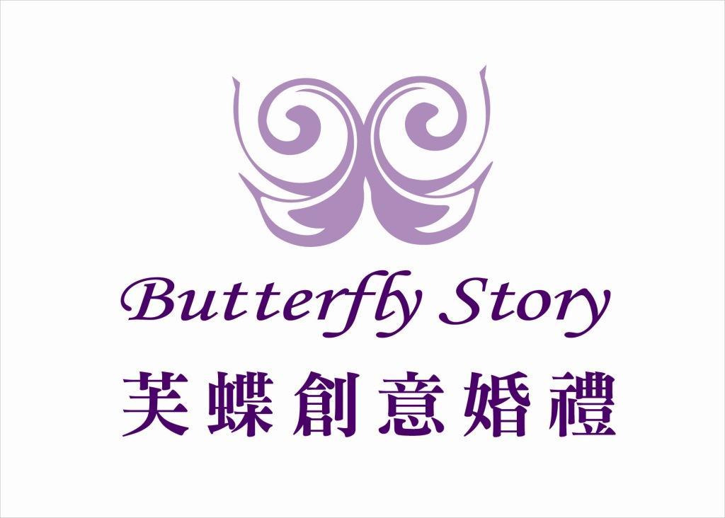公司名称: 芙蝶创意婚礼设计有限公司图片