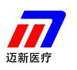 武汉市迈新医疗设备有限责任公司