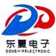 枣庄市东夏电子有限公司