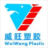 深圳市威旺塑胶制品有限公司