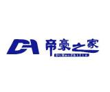 深圳市帝豪之家照明有限公司