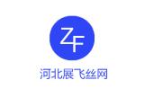 河北展飞丝网制品有限公司