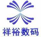 东莞市祥裕数码科技有限公司