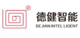 深圳市德健智能科技有限公司