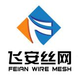 安平县飞安丝网制品有限公司