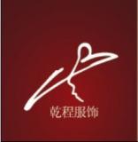 上海乾程服饰有限公司