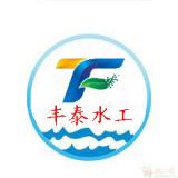 新河县丰泰水工机械厂