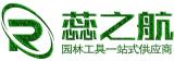广西南宁蕊之航商贸有限公司