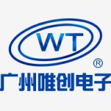 广州唯创电子有限公司