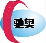 武汉驰奥机电设备有限公司