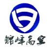 江苏锦峰高空建安防腐工程有限公司