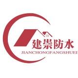 惠州市建崇防水装饰工程有限公司