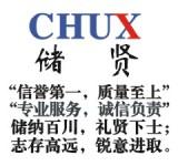 上海储贤印务科技有限公司