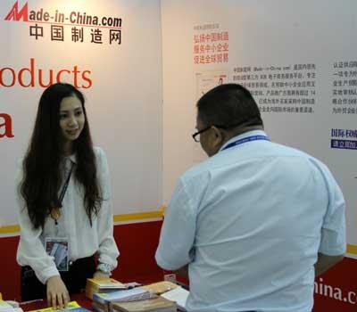 中国电子信息博览会