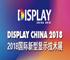 2018上海國際全觸與顯示展