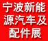 2017宁波新能源汽车及相关零部件博览会