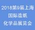 2018第9届上海国际造纸化学品展览会