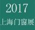 2017中國國際門窗幕牆博覽會