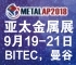 2018亚洲及泛太平洋地区金属工业展览会