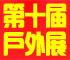 2016第十屆中國北京國際戶外運動用品及裝備展覽會