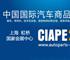 2017中国国际汽车商品交易会
