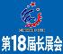 2018第十八屆中國(長安)國際機械五金模具展覽會