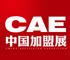 2018第12届CAE中国加盟展