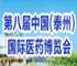 2017第八届中国(泰州)国际医药博览会