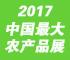 2017中国(北京)国际优质农产品展示交易博览会