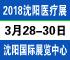 2018第四十四届(春季)沈阳国际医疗器械设备展览会