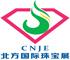 2016第二屆中國北方國際珠寶展覽會