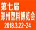 2018 第七届中国郑州塑料产业博览会