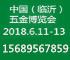2018第7届格益中国(临沂)五金博览会