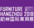 2018杭州國際家具展