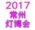 2017第六届常州邹区国际灯具灯饰博览会暨LED照明展