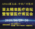 2018第四届亚太精准医疗暨智慧医疗博览会