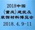 2018第二届中国(重庆)建筑及装饰材料博览会