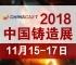 2018中国铸造工业展览会
