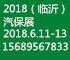 2018第二届临沂汽车保修检测诊断设备及汽配展览会