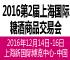2016第二屆上海國際糖酒商品交易會(秋季)
