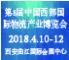 2018中国西部国际物流产业博览会