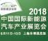 2018中国(上海)国际新能源汽车展览会