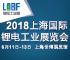 2018上海国际锂电工业展览会