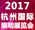 2017杭州照明展