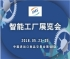 2018中國(廣州)先進制造與智慧工廠展覽會