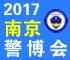 2017南京警用装备及反恐救援装备博览会