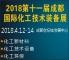 2018第十一届中国(成都)化工技术装备展览会