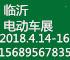 2018年第15届格益中国(临沂)新能源汽车、电动车及零部件展览会