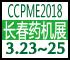 2018年第11届中国长春制药机械及包装设备展