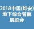 2018中国(雄安)地下综合管廊展览会